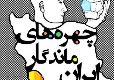 «چهرههای ماندگار ایران» تصویر میشوند/ ورود سیاستمداران ممنوع