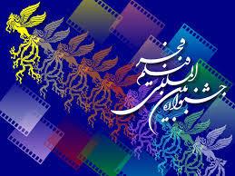 حضور 194 هنرمند در بخش مسابقه تبلیغات جشنواره فجر