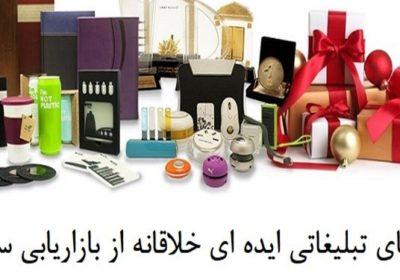 هدایای تبلیغاتی، ایده ای خلاقانه از بازاریابی سنتی